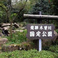 散策コース風景